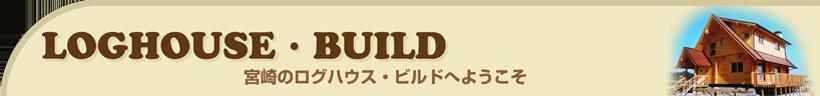 ログハウス・ビルド ロゴ