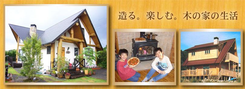 宮崎のログハウス・ビルド